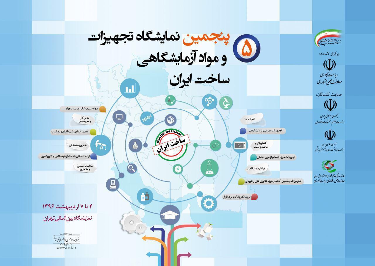پنجمین نمایشگاه تجهیزات و مواد آزمایشگاهی ساخت ایران 4 تا 7 اردیبهشت 96