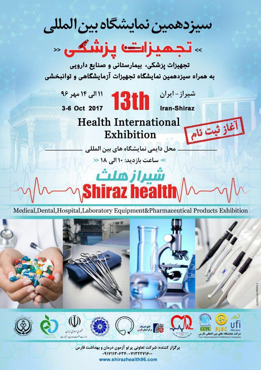 سیزدهمین نمایشگاه تجهیزات پزشکی